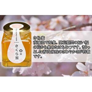 山田はちみつ 国産さくら蜜 100g【ハチミツ/蜂蜜/はち蜜/通販】[TY-J-K][T8]