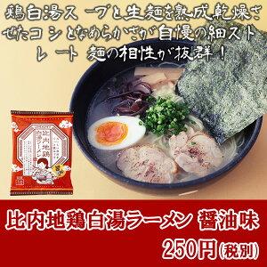 比内地鶏白湯ラーメン 醤油味 1人前 スープ付き【UMAMY/秋田名産】[TY-J-K][T8]