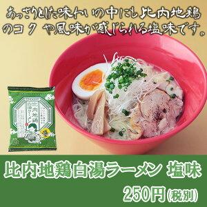 比内地鶏白湯ラーメン 塩味 1人前 スープ付き【UMAMY/秋田名産】[TY-J-K][T8]