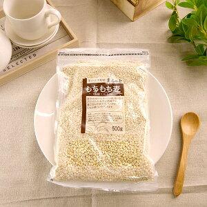 そのまま穀物 まるっと もちもち麦(国産100%)500g【雑穀ごはん/スーパー大麦】[TY-J-K][T8]