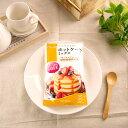 グルテンフリー ホットケーキミックス 200g 7大アレルゲン不使用(小麦・乳・小麦・そば・落花生・エビ・カニ不使用)(…