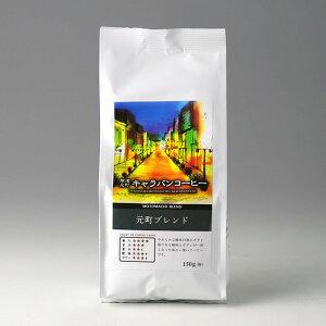 横浜元町 元町ブレンド(粉)10g【ドリップバックコーヒー】[TY-J-K][T8]
