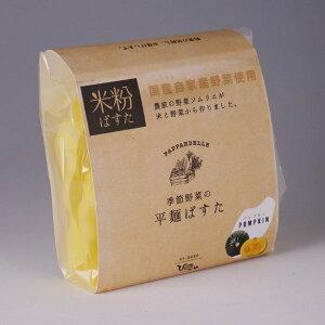 米粉パスタ 季節野菜の平麺ぱすた(パンプキン)90g【グルテンフリー/小麦不使用】[TY-J-K][T8]