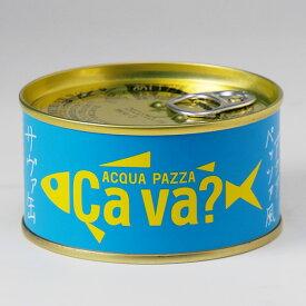 サヴァ缶 国産サバのアクアパッツァ風 170g[TY-J-K][T8]