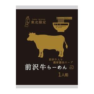 前沢牛らーめん 120g 1人前 スープ付き【小山製麺/東北限定/醤油ラーメン】[TY-J-K][T8]