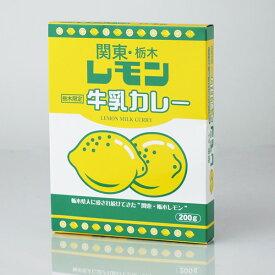 関東 栃木レモン 牛乳カレー[TY-JC-K][T8]