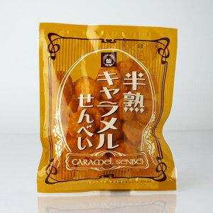 生キャラメル煎餅(12個)【久助/訳あり/割れせんべい】[TY-JC-K][T8]