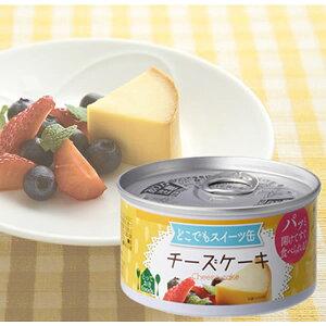 どこでもスイーツ缶 チーズケーキ【缶詰】