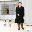 喪服 礼服 レディース 日本製生地 大きいサイズ ブラックフォーマル ママスーツ 冠婚葬祭 お宮参り 服装 母親 オール…