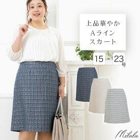 入学式 ママスーツ 大きいサイズ 卒園式 ママ スーツ ママ レディース スカート セットアップ クールズビズ オフィスカジュアルラタンツイードAラインスカート