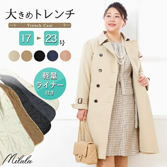 .3 season correspondence middle length trench coat 17 19 21 BM281101 with trench coat Lady's big size coat outer entrance ceremony graduation ceremony suit mom liner ceremony commuting Recruit beige black navy water repellency, カルゼライナー