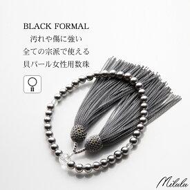 貝パール数珠 貝パール 箱付き フォーマル ブラックフォーマル 通夜 葬式 礼装 真珠 ブラック 喪服 貝パール数珠