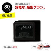 ProNEXTplus-プロネクストプラス【30日間使い放題返却不要】GPS発信機 GPS追跡 GPS リアルタイムGPS GPS浮気調査 GPS発信器 小型GPS ジーピーエス 超小型GPS