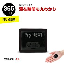 ProNEXTmini-プロネクストミニ【365日使い放題返却不要】GPS発信機 GPS追跡 GPS リアルタイムGPS GPS浮気調査 GPS発信器 小型GPS ジーピーエス 超小型GPS