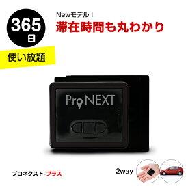 ProNEXTplus-プロネクストプラス【365日使い放題返却不要】GPS発信機 GPS追跡 GPS リアルタイムGPS GPS浮気調査 GPS発信器 小型GPS ジーピーエス 超小型GPS