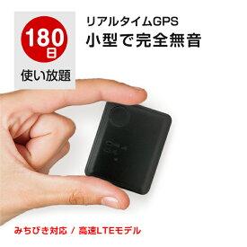 【180日使い放題返却不要】【みちびき対応】GPS発信機 GPS追跡 GPS リアルタイムGPS GPS浮気調査 GPS発信器 GPSレンタル 小型GPS ジーピーエス 超小型GPS