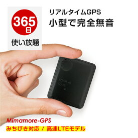 【365日使い放題返却不要】【浮気調査etc】【みちびき対応】GPS発信機 GPS追跡 小型GPS リアルタイムGPS GPS浮気調査 GPS発信器 ジーピーエス 超小型GPS