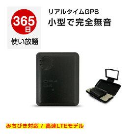 【365日使い放題返却不要】【みちびき対応】GPS発信機 GPS追跡 小型GPS リアルタイムGPS GPS浮気調査 GPS発信器 GPSレンタル ジーピーエス 超小型GPS 浮気調査