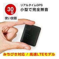 【30日使い放題返却不要】【みちびき対応】GPS発信機 GPS追跡 GPS リアルタイムGPS GPS浮気調査 GPS発信器 GPSレンタル 小型GPS ジーピーエス 超小型GPS