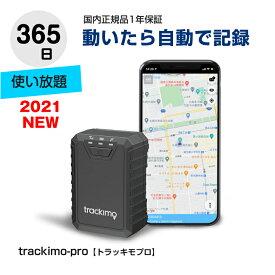 【365日通信費込み】自動追跡GPS車両追跡用【みちびき対応】GPS発信機 GPS追跡 GPS リアルタイムGPS GPS浮気調査 GPS発信器 大容量GPS ジーピーエス 超小型GPS 10000mah