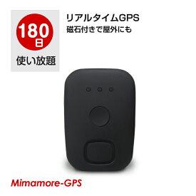 【180間通信費込み】長持ちバッテリー・小型の調査向けリアルタイムGPS追跡発信機 GPS発信機 GPS防犯 GPS浮気調査 GPS探偵 GPS追跡 GPSレンタル GPS追跡小型 GPS車 GPS探偵