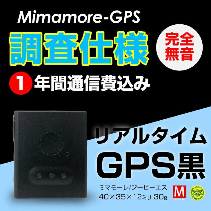 【1年間通信費込み】GPS 追跡 小型で完全無音 リアルタイムで浮気調査やサボり調査に!超小型高性能GPS発信機