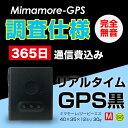 【365日使い放題返却不要】GPS発信機 GPS追跡 小型GPS リアルタイムGPS GPS浮気調査 GPS発信器 GPSレンタル ジーピーエス 超小型GPS