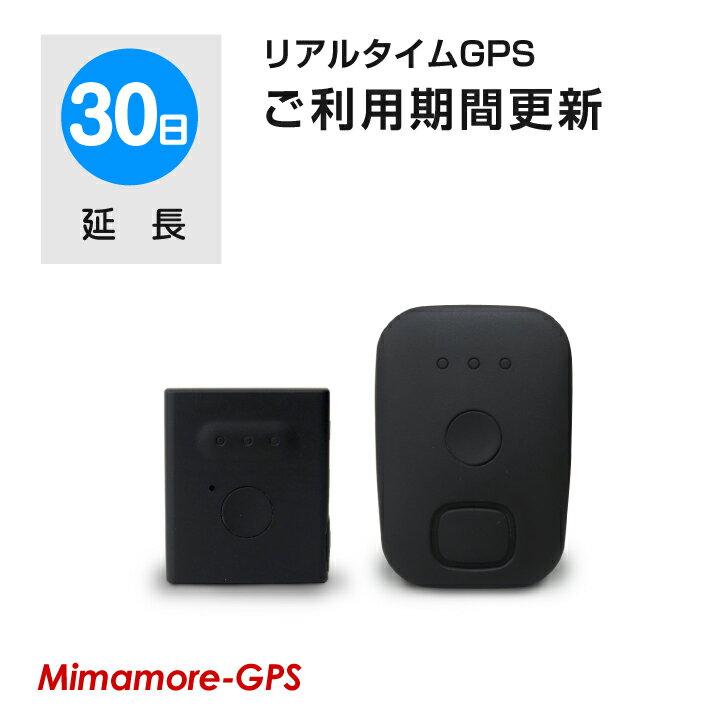Mimamore-GPSのご延長者希望の方はコチラでお願い致します。