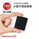 【180日使い放題返却不要】GPS発信機 GPS追跡 GPS リアルタイムGPS GPS浮気調査 GPS発信器 GPSレンタル 小型GPS ジー…