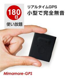 【180日使い放題返却不要】GPS発信機 GPS追跡 GPS リアルタイムGPS GPS浮気調査 GPS発信器 GPSレンタル 小型GPS ジーピーエス 超小型GPS