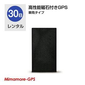 【レンタル】高性能磁石付き 小型GPS GPS発信機 GPS防犯 GPS浮気調査 GPS探偵 GPS追跡 GPSロガー GPSレンタル GPSリアルタイム