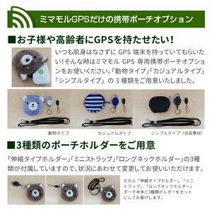 ミマモルGPS 携帯用ポーチ、3種類のホルダーセット(小型タイプ、大容量バッテリータイプ対応)