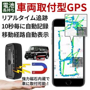 【クーポン最大3000円割引】返却不要 浮気調査や防犯、車両管理におすすめ!スマホでリアルタイム位置検索できるGPS GPSリアルタイム追跡 GPSリアルタイム GPS発信機 GPS 追跡 小型 車