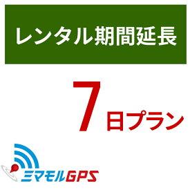 レンタル延長7日間プラン ミマモルGPS