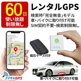 【クーポン最大3000円割引】 GPS 追跡 小型 小型タイプ 60日間レンタル 発信機 子供 迷子 浮気調査 追跡機 車両追跡 認知症 徘徊対策 操作時無音タイプ