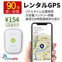 【クーポン最大20%OFF】 GPS 追跡 小型 発信機 子供 浮気調査 追跡機 車両追跡 リアルタイム レンタル