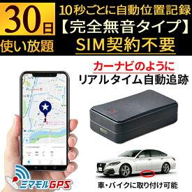 【クーポン最大3000円割引】 GPS 追跡 小型 完全無音タイプ 30日間レンタル 浮気調査 不倫 GPS発信機 ほぼ誤差のないプロ用モデル