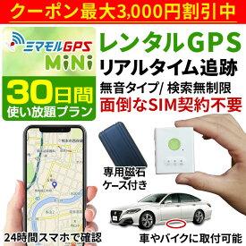 ミマモルGPSミニ 【30日間レンタル使い放題】GPS追跡小型 GPS発信機 GPS子供 GPS浮気 GPSリアルタイム GPS浮気調査 超小型GPS GPSレンタル GPS見守り GPS自動車
