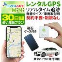 【クーポン最大3000円割引】 GPS 追跡 小型 小型タイプ 30日間レンタル 発信機 子供 迷子 浮気調査 追跡機 車両追跡 …
