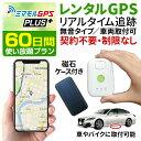 【クーポン最大3000円割引】 GPS 追跡 小型 小型タイプ60日間レンタル 発信機 子供 迷子 磁石ケース付き 浮気調査 車…