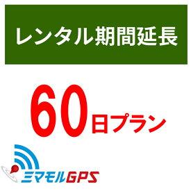 レンタル延長60日間プラン ミマモルGPS