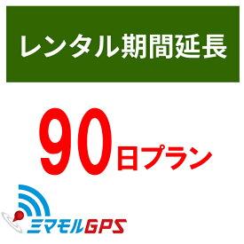 レンタル延長90日間プラン ミマモルGPS