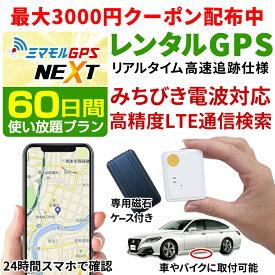 【60日間レンタル使い放題】【公式】GPS 追跡 小型 ミマモルGPSネクスト みちびき対応 gps発信機 GPS子供 GPS浮気 GPSリアルタイム GPS浮気調査 超小型GPS GPSレンタル GPS見守り GPS自動車 リアルタイム追跡