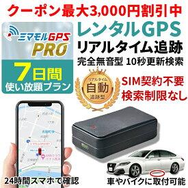 【公式】ミマモルGPSプロ 【7日間レンタル使い放題】10秒自動検索 GPS 追跡 小型 gps 発信機 GPS浮気 GPSリアルタイム GPS浮気調査 超小型GPS GPSレンタル GPS見守り GPS自動車
