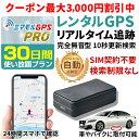 【30日間レンタル使い放題】【公式】GPS 追跡 小型 ミマモルGPSプロ 10秒自動検索 gps発信機 GPS浮気 GPSリアルタイム…