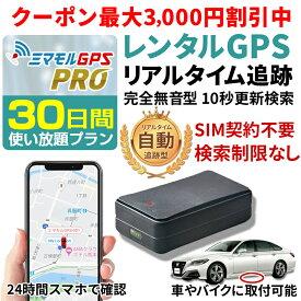 【公式】ミマモルGPSプロ 【30日間レンタル使い放題】10秒自動検索 GPS 追跡 小型 gps 発信機 GPS浮気 GPSリアルタイム GPS浮気調査 超小型GPS GPSレンタル GPS見守り GPS自動車