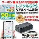 【90日間レンタル使い放題】【公式】GPS 追跡 小型 ミマモルGPSプロ 10秒自動検索 gps発信機 GPS浮気 GPSリアルタイム…