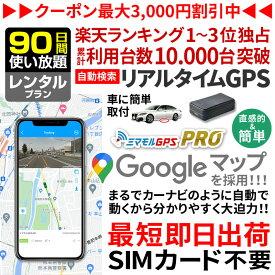 【90日間レンタル使い放題】【公式】GPS 追跡 小型 ミマモルGPSプロ 10秒自動検索 gps発信機 GPS浮気 GPSリアルタイム GPS浮気調査 超小型GPS GPSレンタル GPS見守り GPS自動車