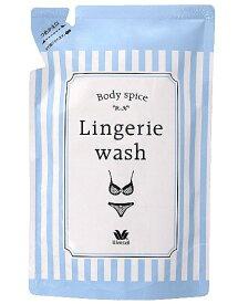 Wacoal Body Spice ワコールボディスパイス * ランジェリーウォッシュ 詰め替え用 ♪レースに優しい下着の手洗い用中性洗剤*シルクも洗えます*♪
