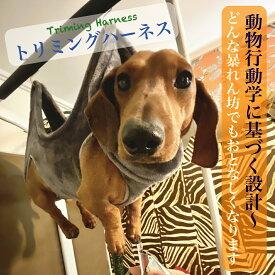 犬 爪切りトリミング 吊り下げ ハーネス ハンモック ペット用品 耳掃除 歯磨き 暴れ防止 猫 万能ネット 補助 黒 ブラック